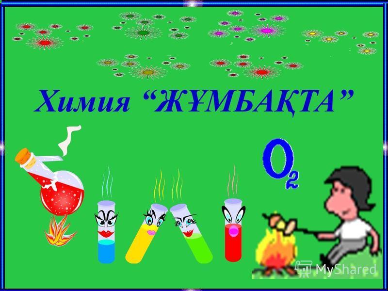 Химия ЖҰМБАҚТА