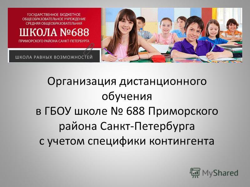 Организация дистанционного обучения в ГБОУ школе 688 Приморского района Санкт-Петербурга с учетом специфики контингента
