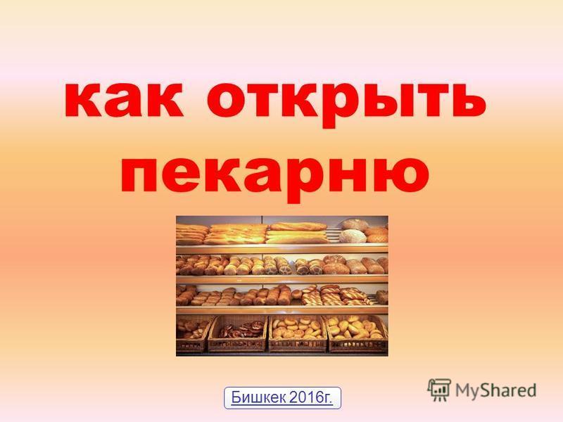 как открыть пекарню Бишкек 2016 г.