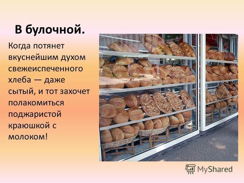 В булочной. Когда потянет вкуснейшим духом свежеиспеченного хлеба даже сытый, и тот захочет полакомиться поджаристой краюшкой с молоком!