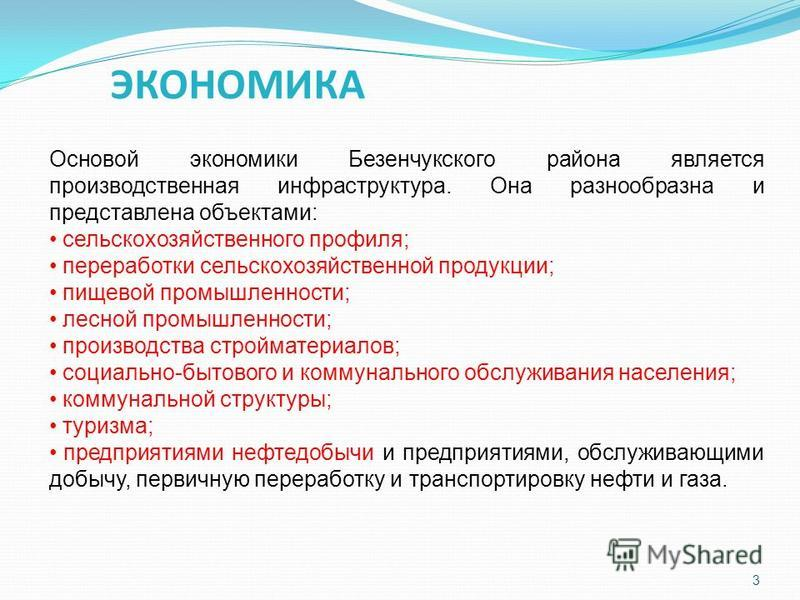 3 Основой экономики Безенчукского района является производственная инфраструктура. Она разнообразна и представлена объектами: сельскохозяйственного профиля; переработки сельскохозяйственной продукции; пищевой промышленности; лесной промышленности; пр