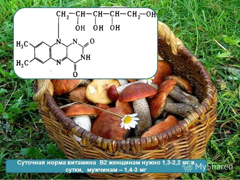 Суточная норма витамина В2 женщинам нужно 1,3-2,2 мг в сутки, мужчинам – 1,4-3 мг