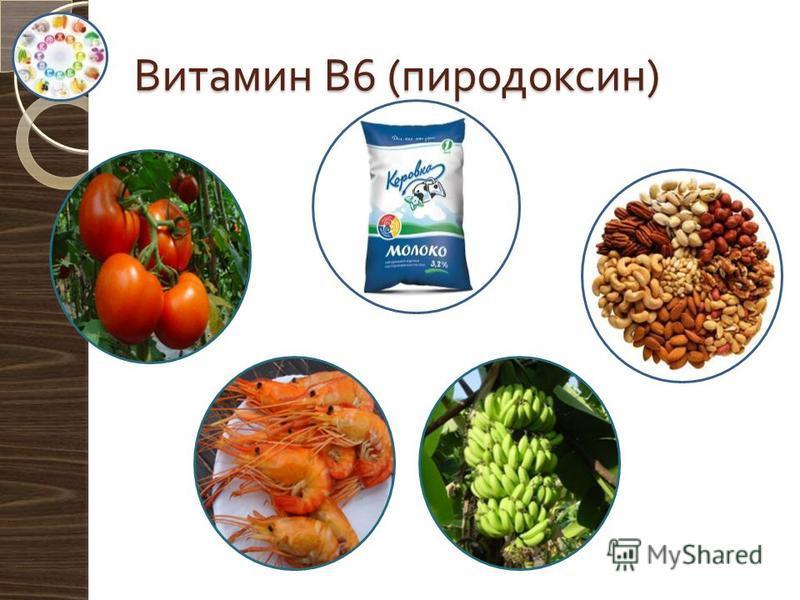 Витамин В 6 ( пиридоксин )