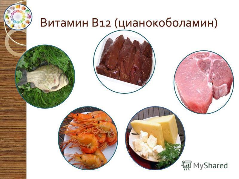 Витамин В 12 ( цианокобаламин )