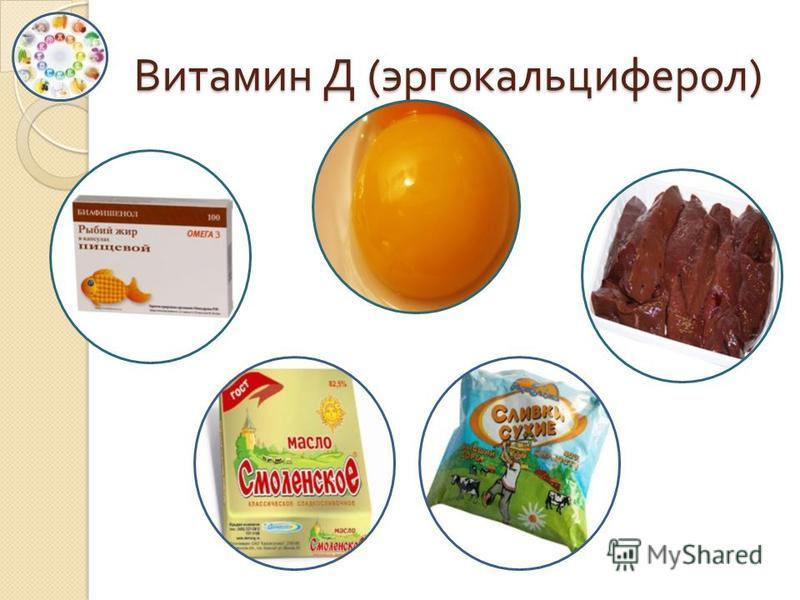 Витамин Д ( эргокальциферол )