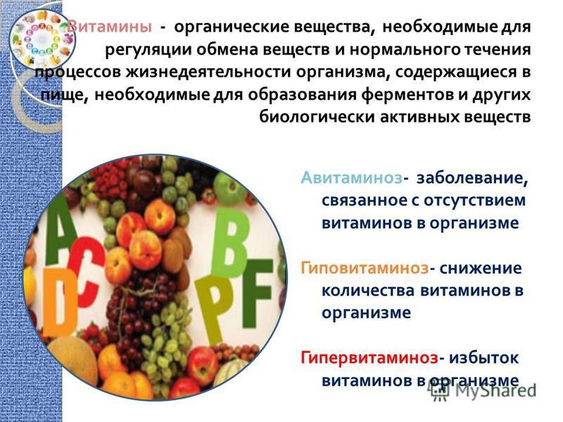 Витамины - органические вещества, необходимые для регуляции обмена веществ и нормального течения процессов жизнедеятельности организма, содержащиеся в пище, необходимые для образования ферментов и других биологически активных веществ Авитаминоз - заб