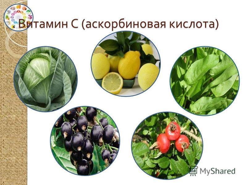Витамин С ( аскорбиновая кислота )