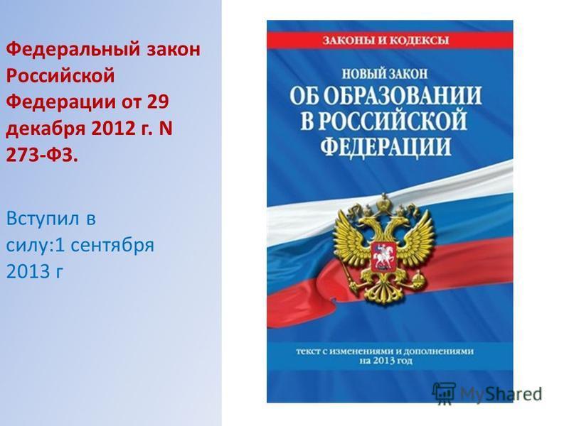Федеральный закон Российской Федерации от 29 декабря 2012 г. N 273-ФЗ. Вступил в силу:1 сентября 2013 г