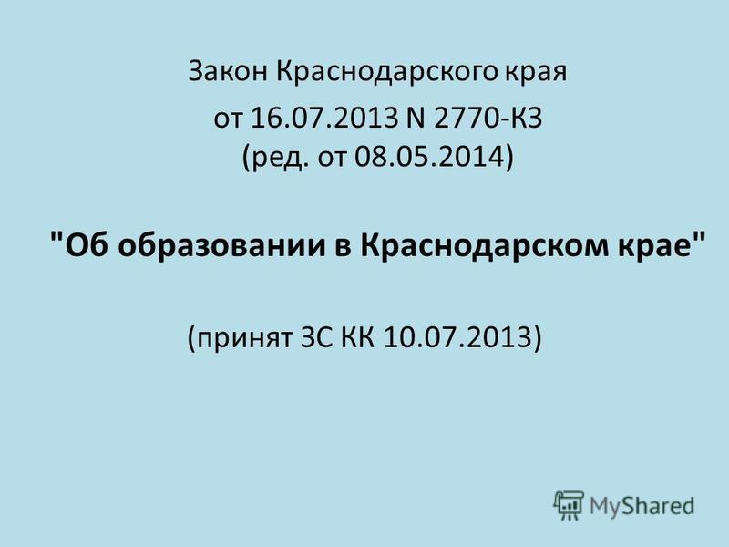 Закон Краснодарского края от 16.07.2013 N 2770-КЗ (ред. от 08.05.2014) Об образовании в Краснодарском крае (принят ЗС КК 10.07.2013)
