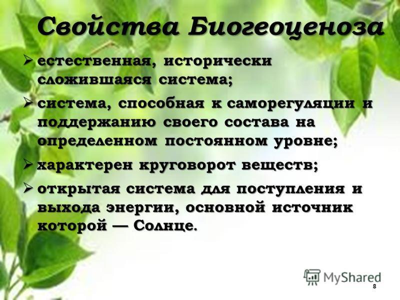 Свойства Биогеоценоза естественная, исторически сложившаяся система; естественная, исторически сложившаяся система; система, способная к саморегуляции и поддержанию своего состава на определенном постоянном уровне; система, способная к саморегуляции
