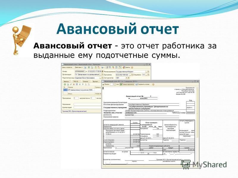 Авансовый отчет Авансовый отчет - это отчет работника за выданные ему подотчетные суммы.