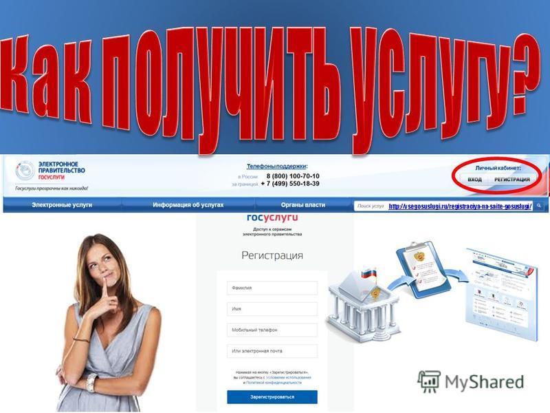 http://vsegosuslugi.ru/registraciya-na-saite-gosuslugi/