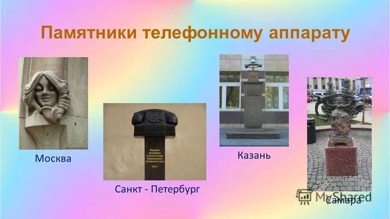 Москва Санкт - Петербург Казань Самара