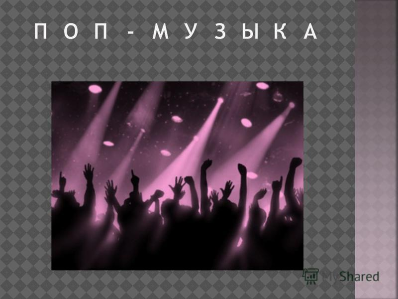 Скачать музыку все Стили - картинка 2