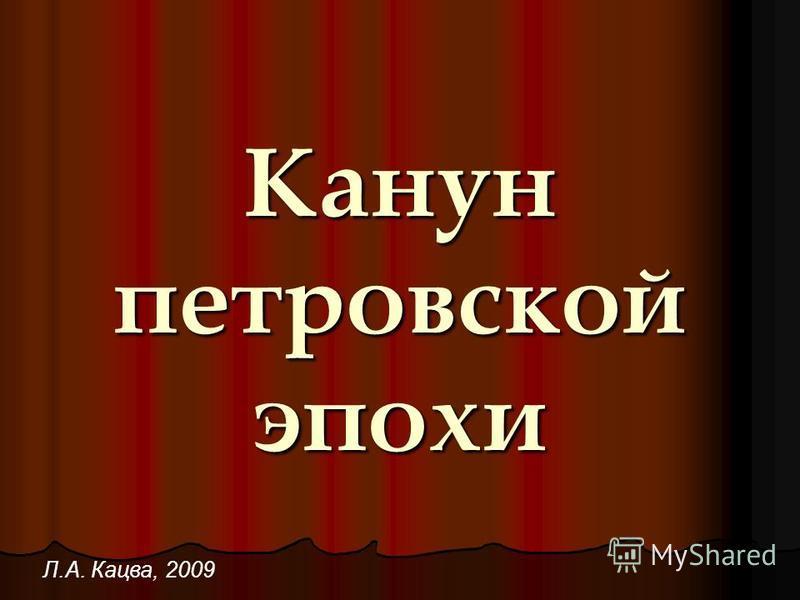 Канун петровской эпохи Л.А. Кацва, 2009