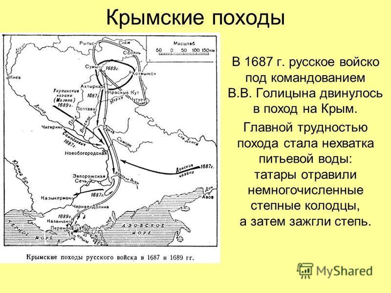 Крымские походы В 1687 г. русское войско под командованием В.В. Голицына двинулось в поход на Крым. Главной трудностью похода стала нехватка питьевой воды: татары отравили немногочисленные степные колодцы, а затем зажгли степь.