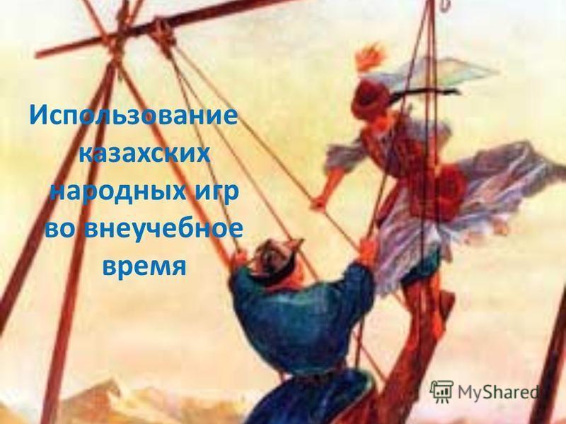 Использование казахских народных игр во внеучебное время