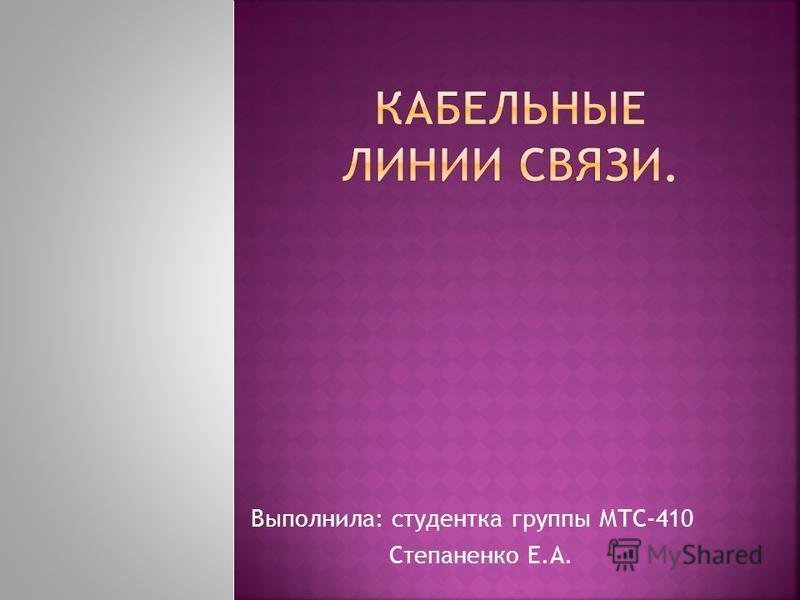 Выполнила: студентка группы МТС-410 Степаненко Е.А.