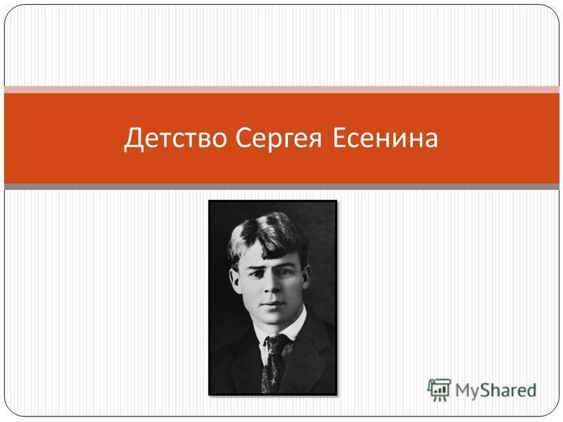 Детство Сергея Есенина