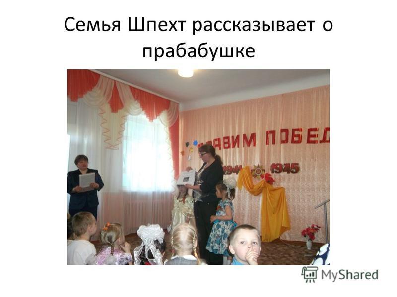 Семья Шпехт рассказывает о прабабушке