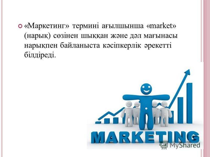 «Маркетинг» термині ағылшынша «market» (нарық) сөзінен шыққан және дәл мағынасы нарықпен байланыста кәсіпкерлік әрекетті білдіреді.