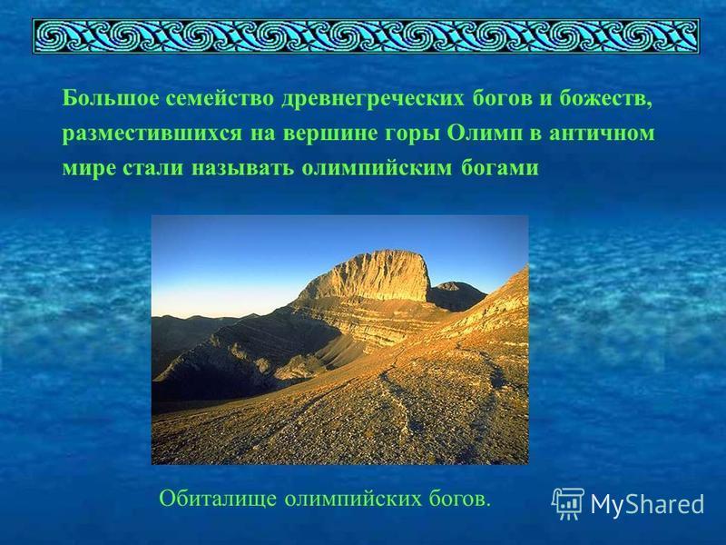 Обиталище олимпийских богов. Большое семейство древнегреческих богов и божеств, разместившихся на вершине горы Олимп в античном мире стали называть олимпийским богами