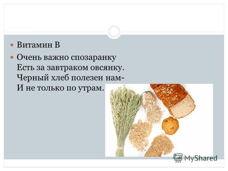 Рассказать детям в каких продуктах больше всего витаминов: Витамин А Помни истину простую- Лучше видит только тот. Кто жует морковь сырую Или пьёт морковный сок.