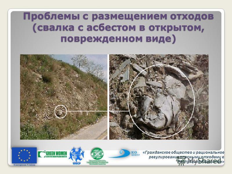 Проблемы с размещением отходов (свалка с асбестом в открытом, поврежденном виде) «Гражданское общество и рациональное регулирование опасными отходами в Республике Казахстан»