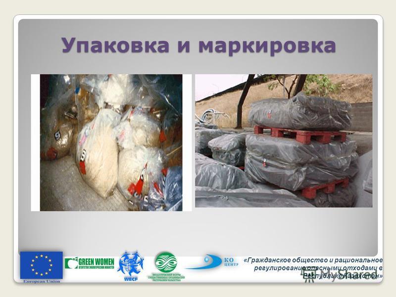Упаковка и маркировка «Гражданское общество и рациональное регулирование опасными отходами в Республике Казахстан»
