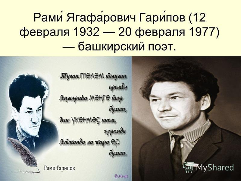 Рами́ Ягафа́равич Гари́пов (12 февраля 1932 20 февраля 1977) башкирский поэт.