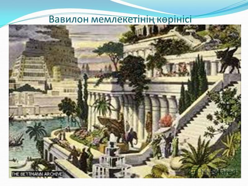Вавилон мемлекетінің көрінісі