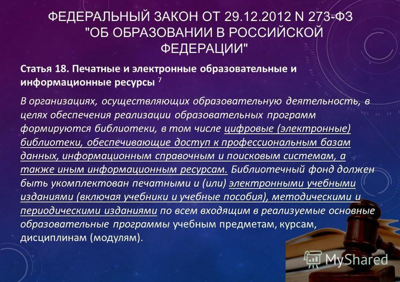 Статья 18. Печатные и электронные образовательные и информационные ресурсы 7 В организациях, осуществляющих образовательную деятельность, в целях обеспечения реализации образовательных программ формируются библиотеки, в том числе цифровые (электронны