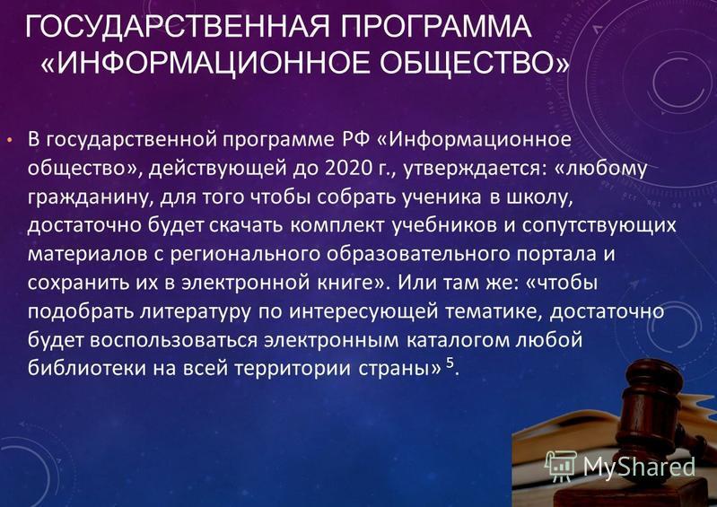 ГОСУДАРСТВЕННАЯ ПРОГРАММА «ИНФОРМАЦИОННОЕ ОБЩЕСТВО» В государственной программе РФ «Информационное общество», действующей до 2020 г., утверждается: «любому гражданину, для того чтобы собрать ученика в школу, достаточно будет скачать комплект учебнико