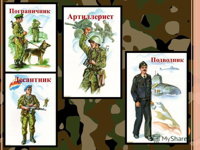 Пограничник Артиллерист Подводник Десантник
