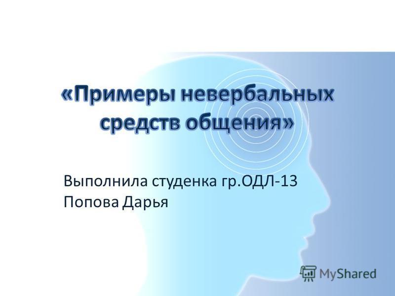 Выполнила студенка гр.ОДЛ-13 Попова Дарья