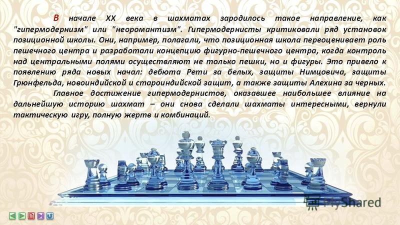 В начале XX века в шахматах зародилось такое направление, как