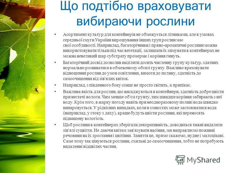 Що подтібно враховувати вибираючи рослини Асортимент культур для контейнерів не обмежується літниками, але в умовах середньої смуги України вирощування інших груп рослин має свої особливості. Наприклад, багаторічники і пряно-ароматичні рослини можна