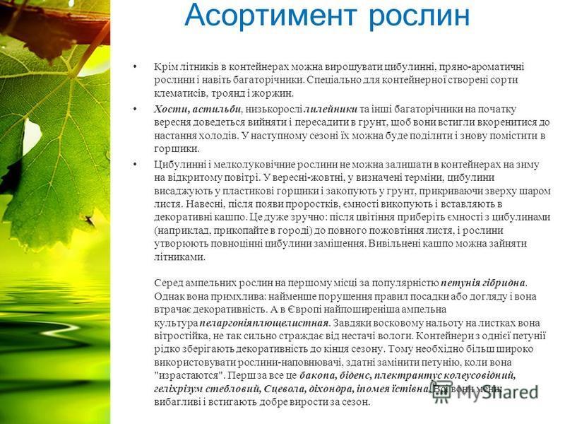 Асортимент рослин Крім літників в контейнерах можна вирощувати цибулинні, пряно-ароматичні рослини і навіть багаторічники. Спеціально для контейнерної створені сорти клематисів, троянд і жоржин. Хости, астильби, низькорослі лилейники та інші багаторі
