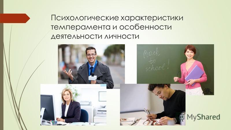 Психологические характеристики темперамента и особенности деятельности личности