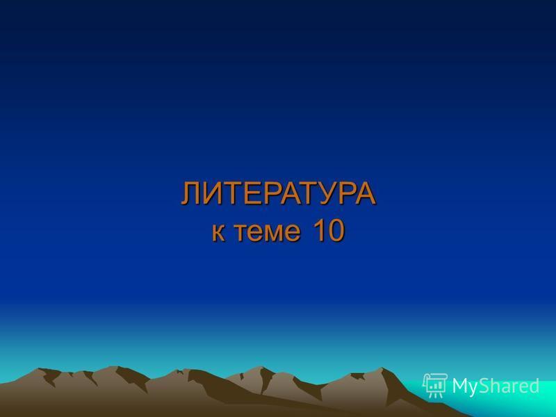 ЛИТЕРАТУРА к теме 10