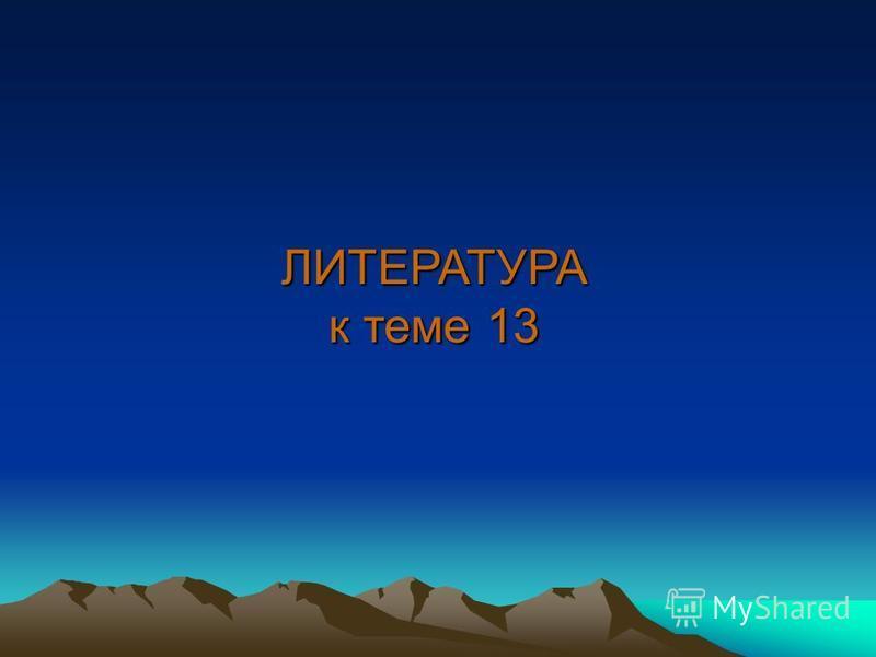 ЛИТЕРАТУРА к теме 13