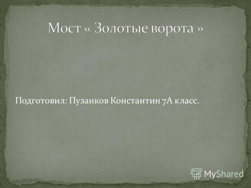 Подготовил: Пузанков Константин 7А класс.