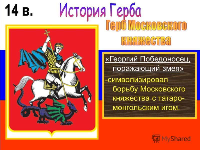 «Георгий Победоносец, поражающий змея» -символизировал борьбу Московского княжества с татаро- монгольским игом.