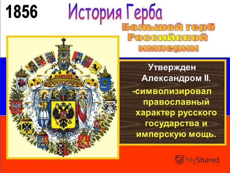 Утвержден Александром II. -символизировал православный характер русского государства и имперскую мощь.