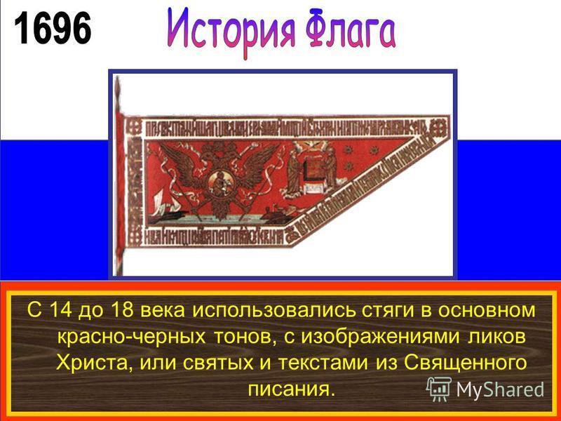 С 14 до 18 века использовались стяги в основном красно-черных тонов, с изображениями ликов Христа, или святых и текстами из Священного писания.