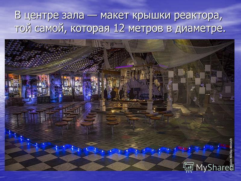 В центре зала макет крышки реактора, той самой, которая 12 метров в диаметре.