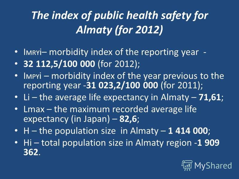 The index of public health safety for Almaty (for 2012) I MRY i– morbidity index of the reporting year - 32 112,5/100 000 (for 2012); I MPY i – morbidity index of the year previous to the reporting year -31 023,2/100 000 (for 2011); Li – the average