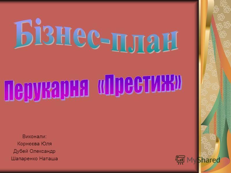 Виконали: Корнєєва Юля Дубей Олександр Шапаренко Наташа