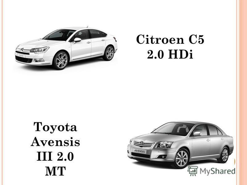 Citroen C5 2.0 HDi Toyota Avensis III 2.0 MT
