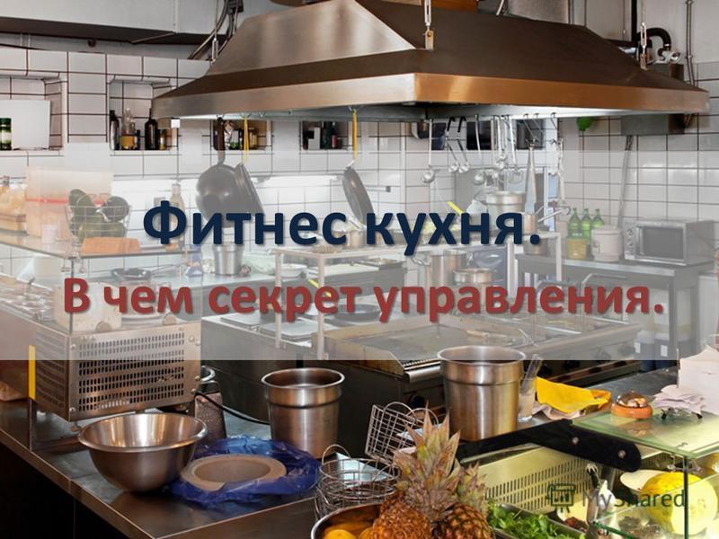 Фитнес кухня. В чем секрет управления.